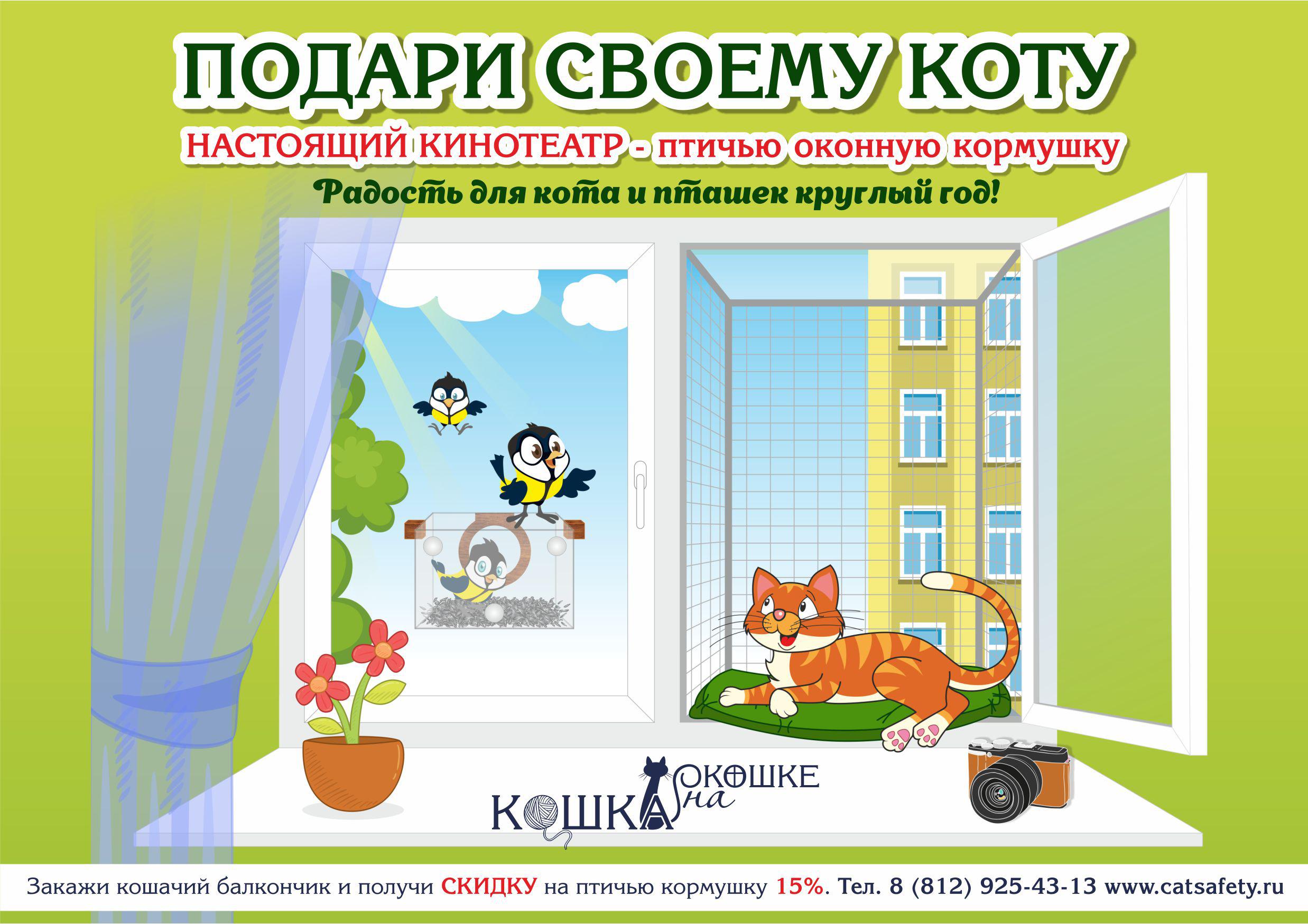 антикошка кошачий балкон вольер зн окно вольер за окно птичья кормушка