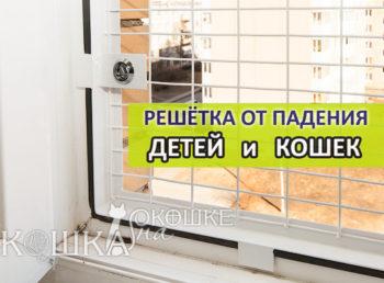 Антикошка / Антикот на окно ПВХ на замках
