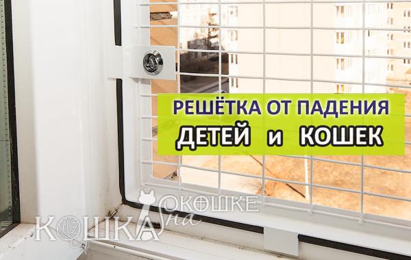 Антикошка/ Антидети на замках