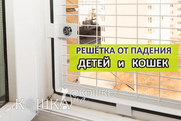 Антикошка / Антидети на замках