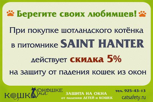 saint-hanter
