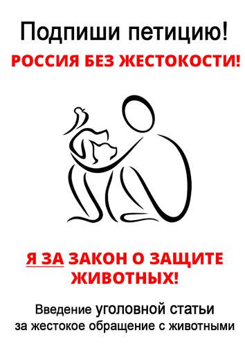 zakon-o-zhivotnyx