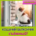 Наша новая разработка — съёмный кошачий балкончик!