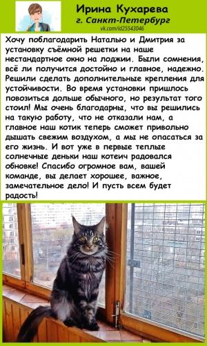ОТЗЫВ-Ирина