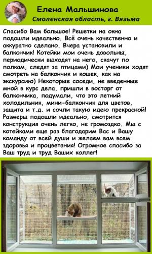 ОТЗЫВ-Мальшинова