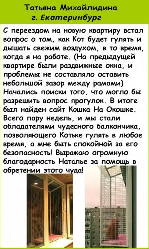 ОТЗЫВ-на-антикошку