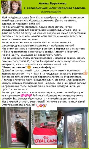 ОТЗЫВ-1-Алена