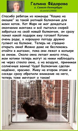 ОТЗЫВ-3-вольер-за-окно-Галина