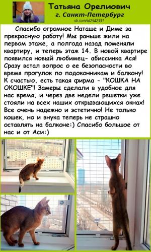 ОТЗЫВ--5-Татьяна-Ор.