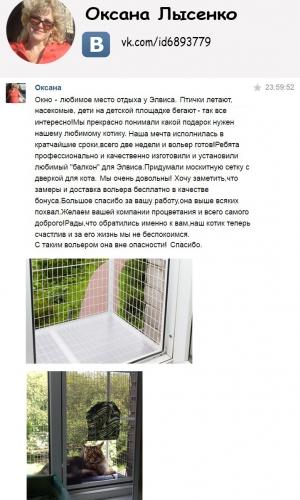 Отзыв Оксана Лысенко