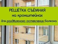 антикошка-на-раздвижной-балкон-1