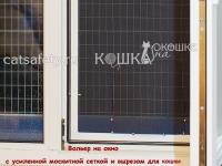 Вольер на окно для мейн-куна