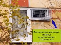Вольер на форточку окна балкончик